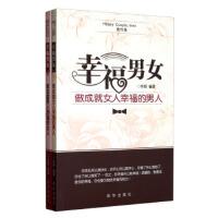 幸福男女(套装共2册) 华阳 9787516602638 新华出版社 正品 知礼图书专营店
