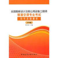 全国勘察设计注册公用设备工程师暖通空调专业考试历年真题解析:2015版(货号:A7) 9787112178452 中国