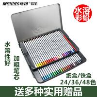 马可MARCO 美术绘画7120水溶性彩色铅笔24/36/48色 水溶性彩色铅笔纸/铁盒装填色笔 秘密花园填色适用彩铅