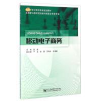 【二手原版9成新】移动电子商务,张昶,北京邮电大学出版社,9787563546633