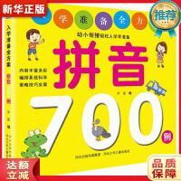 入学准备全方案―拼音700例 华星 河北少年儿童出版社 9787559510457 新华正版 全国85%城市次日达