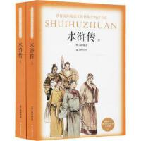 【全新直发】水浒传 9年级(上)(2册) 北京燕山出版社