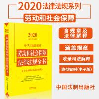 中华人民共和国劳动和社会保障法律法规全书(含全部规章及法律解释) 2020年版 中国法制出版社