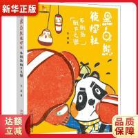 儿童文学童书馆 大拇指原创 黑白熊侦探社-不倒翁倒下之谜 东琪 9787514837247 中国少年儿童出版社