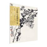 写意梅兰竹菊画法・菊