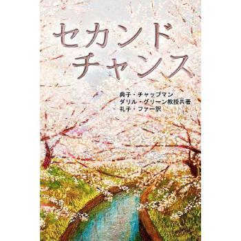 【预订】Second Chance - Japanese Version: An In-Depth Case Study on Nonprofit Organization's Resource Allocation and Operational Optimization 预订商品,需要1-3个月发货,非质量问题不接受退换货。