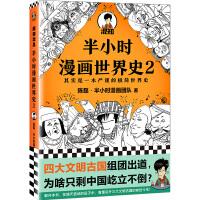 半小时漫画世界史2(新版)( 四大文明古国组团出道,为啥只剩中国屹立不倒?其实是一本严谨的极简世界史!混子哥新作!)