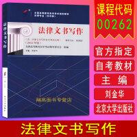 备战2020 自考教材 00262 0262 法律文书写作 2018版 刘金华 北京大学出版社