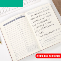 NLP管理效率手册日程本总裁365计划本2019年日历记事本文具笔记本