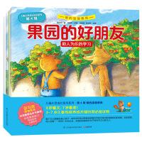 儿童心灵成长绘本系列*4辑(套装4册)果园的好朋友 幼儿园老师推荐大字图书3-4-5-6岁儿童畅销一粒种子绘本小狐狸绘