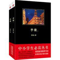 子夜-(全两册)( 货号:755027666)