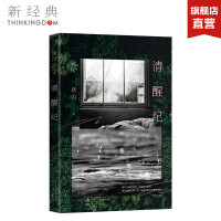 清醒纪 庆山 著 中国现当代随笔文学 北京十月文艺出版社 正版图书