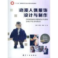 动漫人偶服饰设计与制作 李艳红 等 9787516503485 中航出版传媒有限责任公司