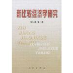 【包邮】 新比较经济学研究 张仁德 9787010035277 人民出版社
