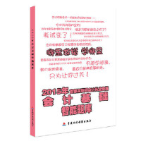 2015年会计从业资格考试智能题库:会计基础 会计从业资格考试教材编委会 9787509561584 中国财政经济出版社