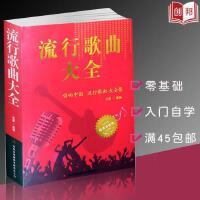 正版 流行歌曲大全 唱响中国 流行歌曲大全集 *值白金版新华书店书音乐歌曲艺术