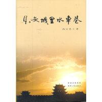 长安城里水车巷 高云光 著 陕西人民出版社,【正版】