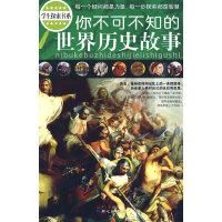 学生探索书系-你不可不知的世界历史故事