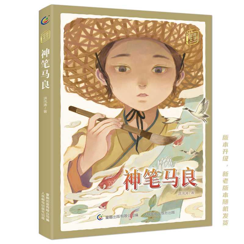 童趣文学新课标名著阅读 神笔马良 童趣十年匠心之作,大美书香守望经典。