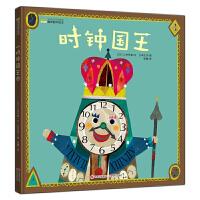 时钟国王 幼儿趣味数字精装绘本 4-5岁儿童睡前故事亲子阅读绘本 0-3岁幼儿启蒙早教情商管理绘本图画故事书3-6岁幼儿