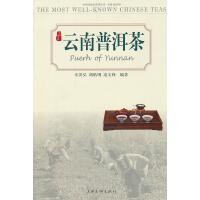 云南普洱茶 【正版书籍,售后无忧】