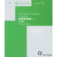 物理学原理(上下第3版)(全两册)国际著名物理图书影印版系列