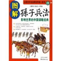 图解孙子兵法:影响世界的中国谋略经典 9787544239769