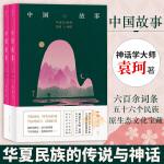 中国故事:华夏民族的传说与神话 袁珂 56个少数民族民间传说 神话民间故事 中国文学 民间文学读物