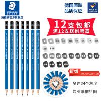 德国施德楼STAEDTLER 100蓝杆 书写绘图铅笔绘图铅笔素描铅笔