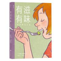 有滋有味:我的厨艺人生(Relish: My life in the kitchen)