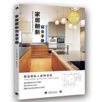 设计改造家系列:家居翻新完全手册――做出只属于你的高品质设计