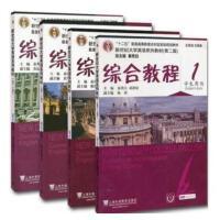 【正版二手书旧书9成新左右】新世纪大学英语综合教程(第二版)1234 秦秀白 一套4本,组合9787544634434