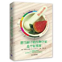 【新书店正版】想当厨子的生物学家是个好黑客[美]乌尔森(Marcus Wohlsen)著,肖梦清华大学出版社97873
