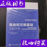 [二手旧书9成新]思科网络技术学院教程 路由和交换基础实验手册 /
