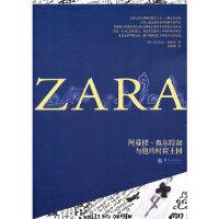 【正版现货二手书旧书8-9成新】ZARA 阿曼修 奥尔特加与他的时尚王国 科瓦冬佳?奥谢亚 9787508063584
