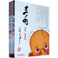 三毛漫画(彩图注音版盒装)