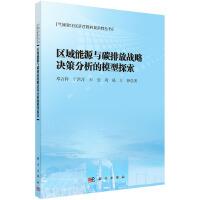 区域能源与碳排放战略决策分析的模型探索