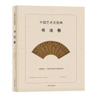 中国艺术史图典・书法卷