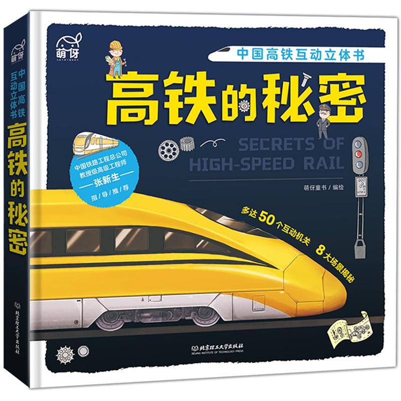 高铁的秘密-中国高铁互动立体书 中国铁路总公司教授级高工推荐,多达50个互动机关,8大场景揭秘复兴号高铁背后的科技,培养公共交通认知,建立科学思维模式,感受迷人的中国速度