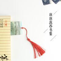 书签 创意书签定制 文艺流苏书签 可爱 青花瓷古风 中国风