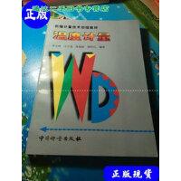 【二手旧书9成新】温度计量 /李吉林 中国计量出版社