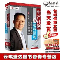 正版包票 生产计划与物料控制 祖林 中智信达 U盘非DVD光盘 视频讲座 可货到付款