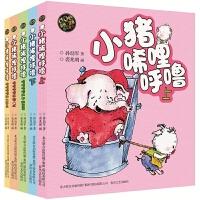 正版全新 小猪唏哩呼噜(新彩色注音版 套装全5册)
