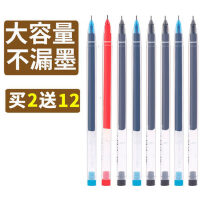 真彩大容量0.5针管型中性笔批发医生护士用笔墨蓝黑红色水笔学生用透明考试专用商务签字笔办公文具用品