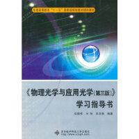【新书店正版】《物理光学与应用光学(第三版)》学习指导书石顺祥西安电子科技大学出版社9787560634852