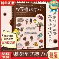 你不懂巧克力:有料、有趣、还有范儿的巧克力知识百科 [日] 香川理馨子,黄少安 江苏凤凰文艺出版社9787559412
