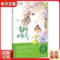 意林致青春系列001:青柠时代1 梅吉 吉林摄影出版社