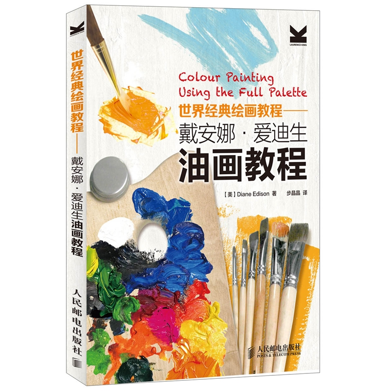 正版全新 世界经典绘画教程:戴安娜·爱迪生油画教程