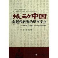 """撬动中国向近代转型的坚实支点――徐继畲""""大变局""""认识与涉外实务研究"""