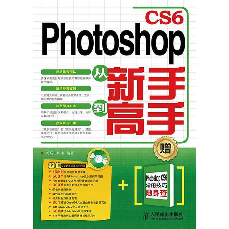 Photoshop CS6从新手到高手